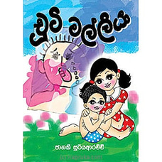 Chooty Malliya Story Bookat Kapruka Online for specialGifts