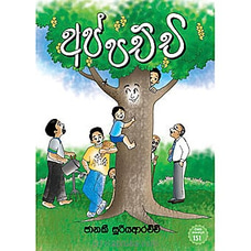 `Appachchi` Story Bookat Kapruka Online for specialGifts