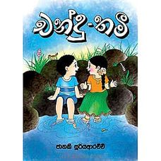 `Chandu Thami` Story Book at Kapruka Online