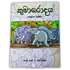 `Kumarodaya`- Grade 1 By M D Gunasena at Kapruka Online for specialGifts