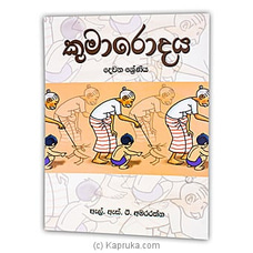 `Kumarodaya`- Grade 2 By M D Gunasena at Kapruka Online for specialGifts
