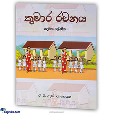 `Kumara Rachanaya`- Grade 2 By M D Gunasena at Kapruka Online for specialGifts