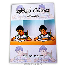 `Kumara Rachanaya`- Grade 3 By M D Gunasena at Kapruka Online for specialGifts