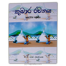 `Kumara Rachanaya`- Grade 4 By M D Gunasena at Kapruka Online for specialGifts