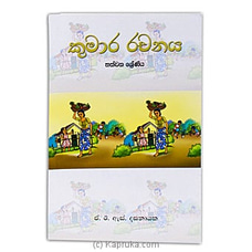 `Kumara Rachanaya`- Grade 7 By M D Gunasena at Kapruka Online for specialGifts