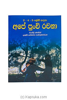 `Ape Punchi Rachana`- Grade 3, 4, 5 By M D Gunasena at Kapruka Online for specialGifts