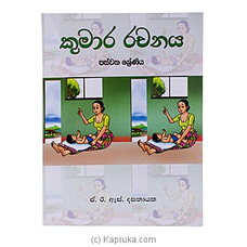`Kumara Rachanaya`- Grade 5 By M D Gunasena at Kapruka Online for specialGifts