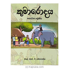 `Kumarodaya`- Grade 4 By M D Gunasena at Kapruka Online for specialGifts