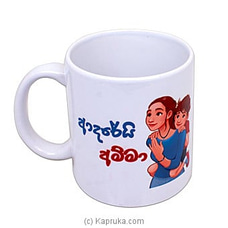 Love You Amma Mug By Habitat Accent at Kapruka Online for specialGifts
