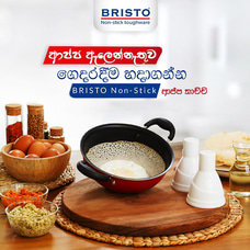 BRISTO Nonstick Hopper Pan 18cm - Three Coat at Kapruka Online