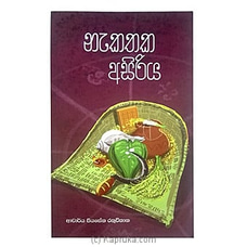 `Nakathaka Asiriya` By M D Gunasena at Kapruka Online for specialGifts
