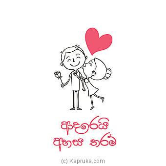 Kapruka.com: Greeting Card Price in Sri Lanka | 2020 Selection