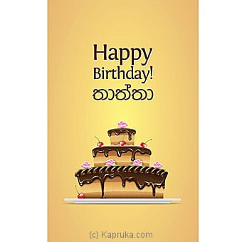 Birthday Greeting Card Online at Kapruka | Product# greeting00Z1330