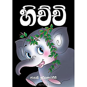 `hichchi` Story Book Online at Kapruka | Product# chldbook00220