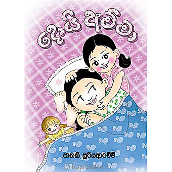 `doi Amma`story Book Online at Kapruka | Product# chldbook00238