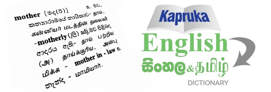 Kapruka English to Sinhala dictionary is the 1st of it's kind since 2005