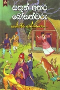 Sathun Athara Bosathwaru at Kapruka Online for books