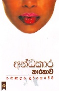 Andakara Tharakawa at Kapruka Online for books