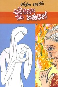 Seada Sulanga Saha Thanapath at Kapruka Online for books