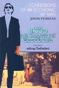 Arthika Kuli Gathayakuge Papochcharanaya at Kapruka Online for books