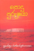Podu Purushaya at Kapruka Online for books