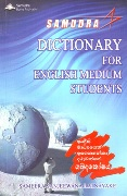 Samudra Dictionary For English Medium Students at Kapruka Online for books