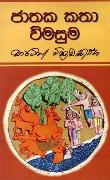 Jathaka Katha Vimasuma at Kapruka Online for books