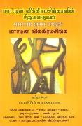 Selected Stories - Tamil at Kapruka Online for books
