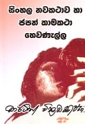 Sinhala Nawakathawa Ha Japan Kamakatha Hewanalla at Kapruka Online for books
