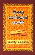 Sinhala Sahithyaye Nagima at Kapruka Online for books