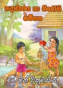 Sadachara Ha Nirogi Sampatha at Kapruka Online for books