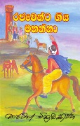 Rajawennata Giya Mahanna at Kapruka Online for books
