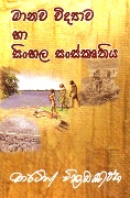 Manawa Vidyawa Ha Sinhala Sanskruthiya at Kapruka Online for books