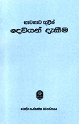 Bawanawa Thulin Deviyan Dakima at Kapruka Online for books