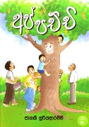 Appachchi at Kapruka Online for books