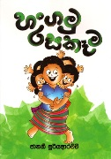 Hangamu Rasa Kema at Kapruka Online for books
