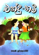 Chandu - Thami at Kapruka Online for books