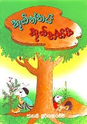 Kubiththai Kubiththi at Kapruka Online for books