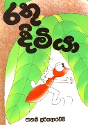 Rathu Dimiya at Kapruka Online for books