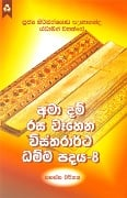 Ama Dam Rasa Wahena Wistharartha Dhamma Padaya - 8 at Kapruka Online for books