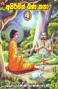 Asirimath Bana Katha - 4 at Kapruka Online for books