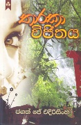 Tharaka Wijithaya at Kapruka Online for books