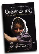 Vikunana Ladhi at Kapruka Online for books