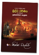 Budda Dharmaya (GCE)-O/L Exam at Kapruka Online for books