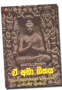 Ae Ama Geethaya at Kapruka Online for books