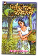 Baddata Hada Payavith at Kapruka Online for books