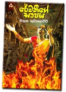 Rewathige Sapaya at Kapruka Online for books