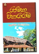 Rajamaha Vihararama at Kapruka Online for books