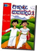 Akuru Kathandara 1 at Kapruka Online for books