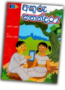 Akuru Kathandara 2 at Kapruka Online for books